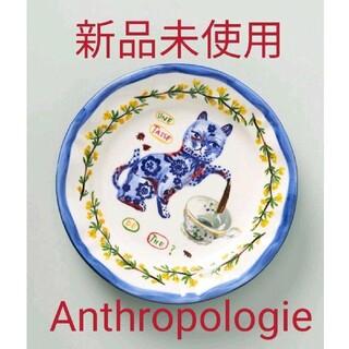アンソロポロジー(Anthropologie)のアンソロポロジー Anthropologie ナタリーレテ お皿 猫(食器)