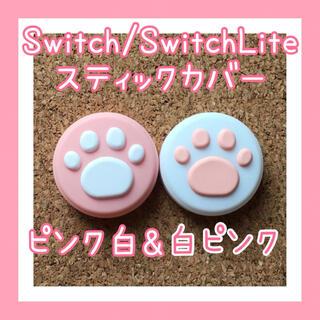 Nintendo Switch - Switch スイッチ ジョイコン スティックカバー 肉球 2個セット