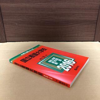 キョウガクシャ(教学社)の(158) 赤本 国立看護大学校 2016 教学社 ②(語学/参考書)