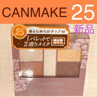 キャンメイク(CANMAKE)のキャンメイク パーフェクトスタイリストアイズv 25 ミモザオレンジ 新品(アイシャドウ)