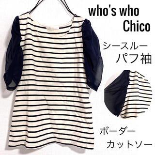 フーズフーチコ(who's who Chico)のwho's who Chicoフーズフーチコ♩シースルーパフ袖Tシャツカット(Tシャツ(半袖/袖なし))