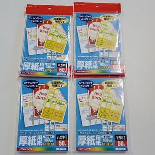 コクヨ(コクヨ)のコクヨ 厚紙用紙 ハガキサイズ 両面印刷用 新品未使用 4点セット(その他)