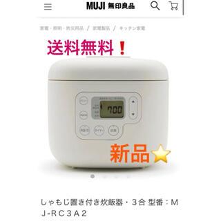 MUJI (無印良品) - 無印良品新品★21年5月家電しゃもじ置き付き炊飯器3合 型番:MJ‐RC3A2