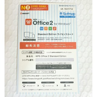 WPS office 2 standard edition ライセンスキー(その他)