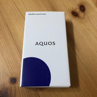 アクオス(AQUOS)のAQUOS sense3 basic(スマートフォン本体)
