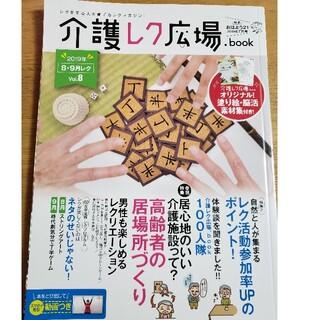 別冊おはよう21増刊 介護レク広場.book Vol.8 2019年 07月号(専門誌)