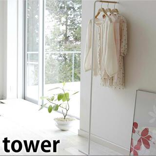 ヤマゼン(山善)のTOWER タワー スリムコートハンガー(押し入れ収納/ハンガー)