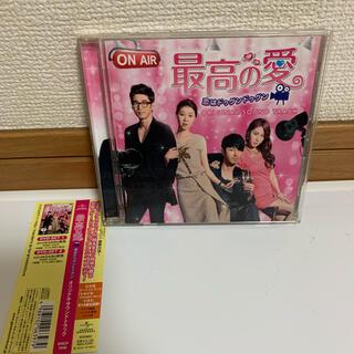 「最高の愛 恋はドゥグンドゥグン」 オリジナルサウンドトラック(テレビドラマサントラ)