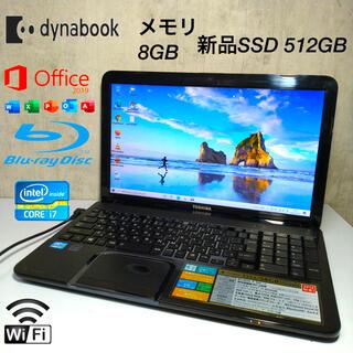 東芝 - 東芝ノートパソコンi7 新品SSD 512GB ブルーレイ office2019