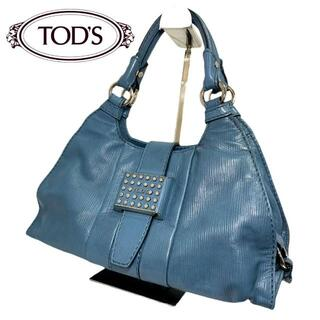 TOD'S - 美品 TOD'S 上質本革製 スタッズ ハンドバッグ ベールブルー