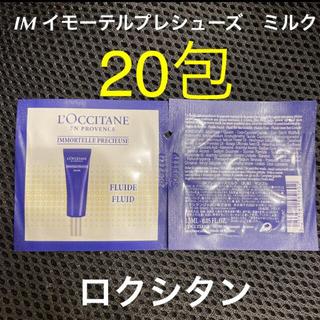 L'OCCITANE - 新品⭐︎ロクシタン ミルク