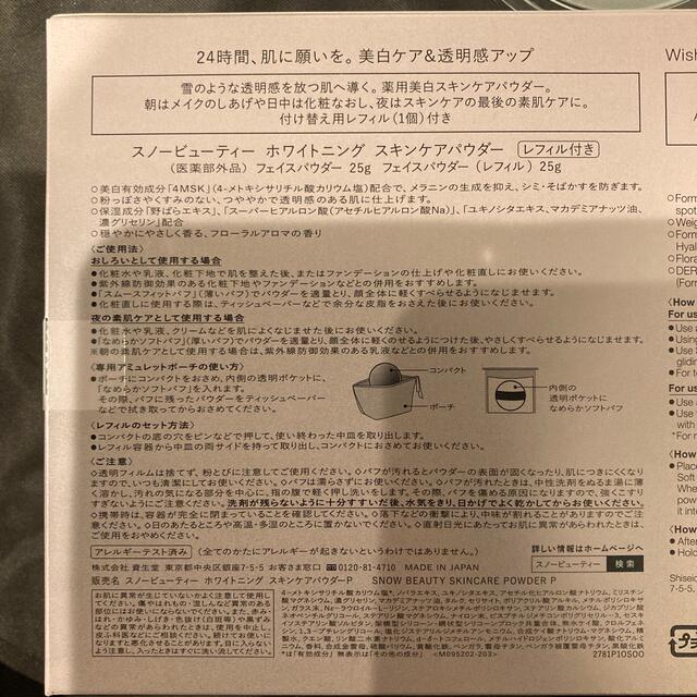 SHISEIDO (資生堂)(シセイドウ)のスノービューティー2021レフィルとポーチ コスメ/美容のベースメイク/化粧品(フェイスパウダー)の商品写真