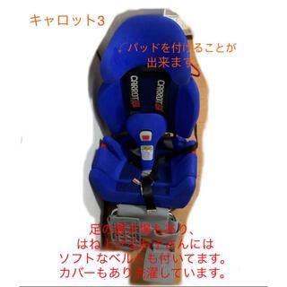 キャロットスリー 障害児用カーシート(自動車用チャイルドシート本体)