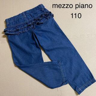 mezzo piano - メゾピアノ デニム ジーンズ パンツ 110