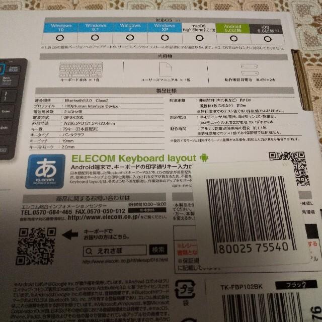 ELECOM(エレコム)の軽量×薄型キELECOM TK-FBP102BK   軽量キーボード スマホ/家電/カメラのPC/タブレット(PC周辺機器)の商品写真