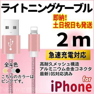 アイフォーン(iPhone)のiPhone ライトニングケーブル 充電器 2m 充電コード ピンク アイホン(バッテリー/充電器)