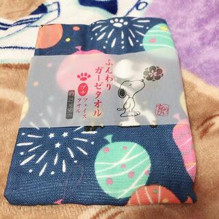スヌーピー(SNOOPY)の新品スヌーピー ガーゼタオル(タオル/バス用品)