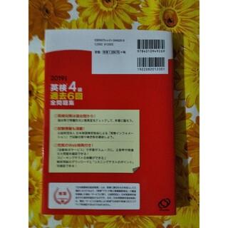 旺文社 - 英検4級過去6回全問題集 文部科学省後援 2019年度版