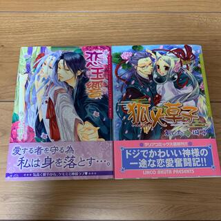恋玉響、狐火草子 あくた琳子 2巻セット(ボーイズラブ(BL))