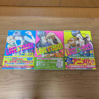 LOVE STAGE!!  1〜3巻(ボーイズラブ(BL))