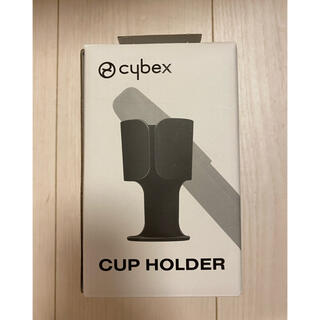 cybex - サイベックス カップホルダー cybex