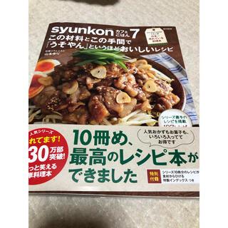 宝島社 - 新品!syunkonカフェごはん7