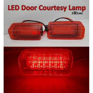 30プリウス 50プリウス LED ドアカーテシ 赤 レッド US/北米