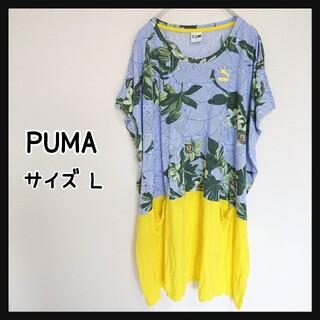 プーマ(PUMA)のPUMA プーマ ワイドシルエット ボタニカル 柄 ワンピース チュニック L(ひざ丈ワンピース)