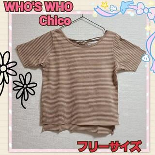 フーズフーチコ(who's who Chico)の☆ 新品 WHO'S WHO Chico 可愛いバック紐調整付きプルオーバー(Tシャツ(半袖/袖なし))
