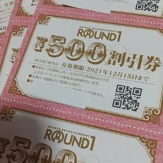 ラウンドワン 株主優待 3セット(ボウリング場)