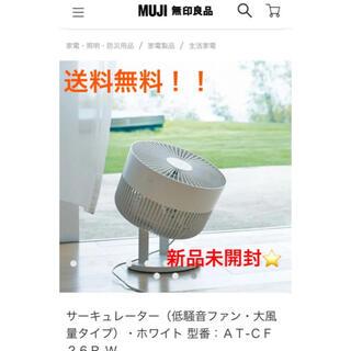 ムジルシリョウヒン(MUJI (無印良品))の無印新品★扇風機サーキュレーター低騒音ファンホワイト 型番:AT‐CF26R‐W(扇風機)