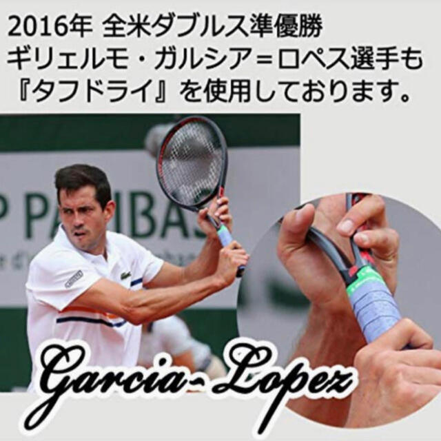 テニス グリップテープ タフドライ 3本×8セット スポーツ/アウトドアのテニス(その他)の商品写真