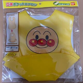 バンダイ(BANDAI)のアンパンマン エプロン(お食事エプロン)