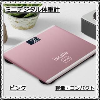 体重計 デジタル体重計 軽量 コンパクト 薄型 ピンク(体重計/体脂肪計)