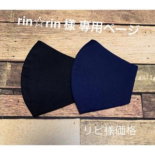 インナーマスク  無地  クレンゼ × クレンゼ 小学生  紺 ◉2枚100円引(外出用品)