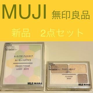 ムジルシリョウヒン(MUJI (無印良品))の2,080円【MUJI 無印良品】2点セット アイカラー、ルースパウダー(フェイスパウダー)