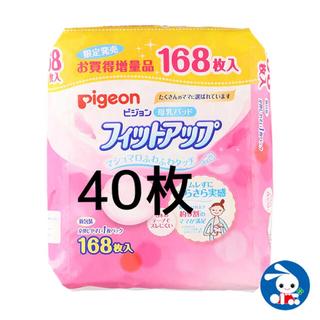 ピジョン(Pigeon)のPigeon ピジョン フィットアップ 母乳パッド(母乳パッド)