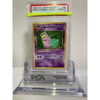 【PSA10・世界99枚】わるいヤドラン 旧裏面 ポケモンカード(シングルカード)