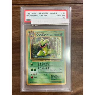 【PSA10・世界83枚】ウツボット 旧裏面 ポケモンカード(シングルカード)