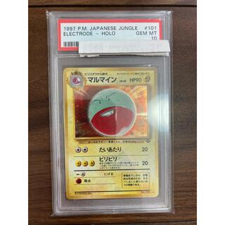 【PSA10・世界109枚】マルマイン 旧裏面 ポケモンカード(シングルカード)