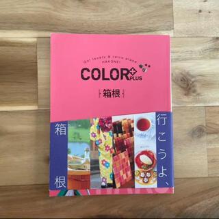 オウブンシャ(旺文社)のCOLOR + 箱根 旅行本 昭文社 旅行 trip(地図/旅行ガイド)