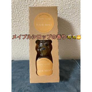 ジェラートピケ(gelato pique)のジェラート ピケ ヘアミスト gelato pique メイプルシロップの香り(ヘアウォーター/ヘアミスト)