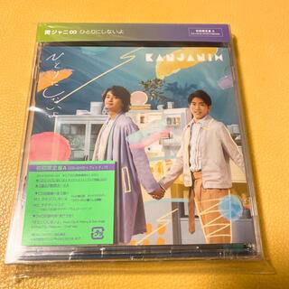 ひとりにしないよ 初回限定盤A【CD・DVDのみ】