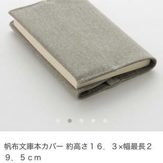 ムジルシリョウヒン(MUJI (無印良品))の無印良品 本カバー(ブックカバー)