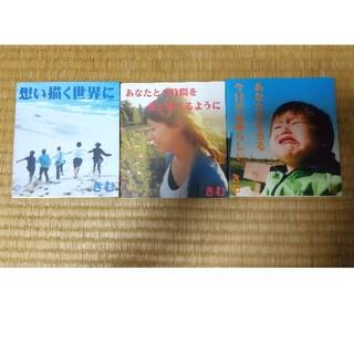 癒されたい方に きむ 3冊セットでは500円(文芸)