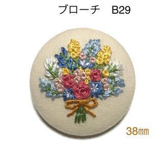 【B29】ブローチ1個 お花刺繍くるみボタン ハンドメイド