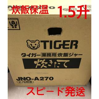TIGER - 美品❗️1.5升タイガー炊飯ジャー保温付き業務用電気炊飯器