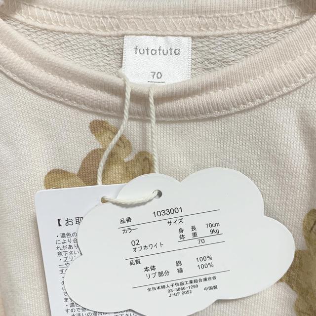 futafuta(フタフタ)のfutafuta フタフタ トレーナー トップス フタクマ 70 キッズ/ベビー/マタニティのベビー服(~85cm)(トレーナー)の商品写真