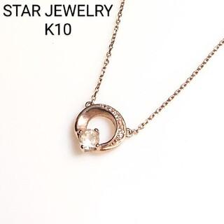STAR JEWELRY - STAR JEWELRY❇️K10 ダイヤモンド ゴールドネックレス