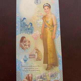 タイ王国プミポン国王 シリキット女王 100パーツ記念紙幣(貨幣)